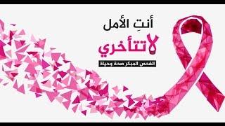 أخبار صحية | أنتِ الأمل لا تتأخري.. حملة التوعية للكشف المبكر عن سرطان الثدي