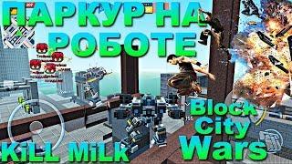 Скачать Игру Блок Сити Варс На Компьютер - фото 11