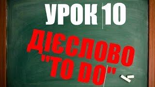 Англійська мова: Урок 10 (Дієслово TO DO)