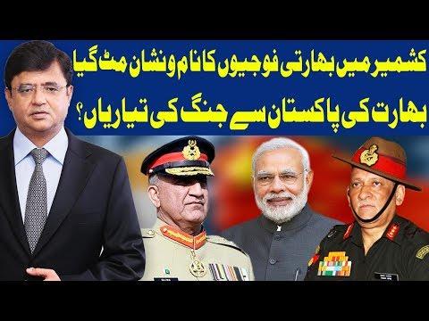 Dunya Kamran Khan Kay Sath | 15 February 2019 | Dunya News