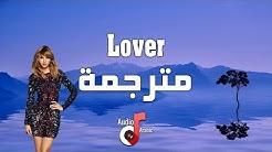 Taylor Swift - Lover (Lyrics) مترجمة