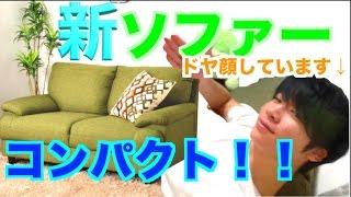 遂にソファ届いた!!【コンパクト&リラックス】 ニトリの家具 thumbnail