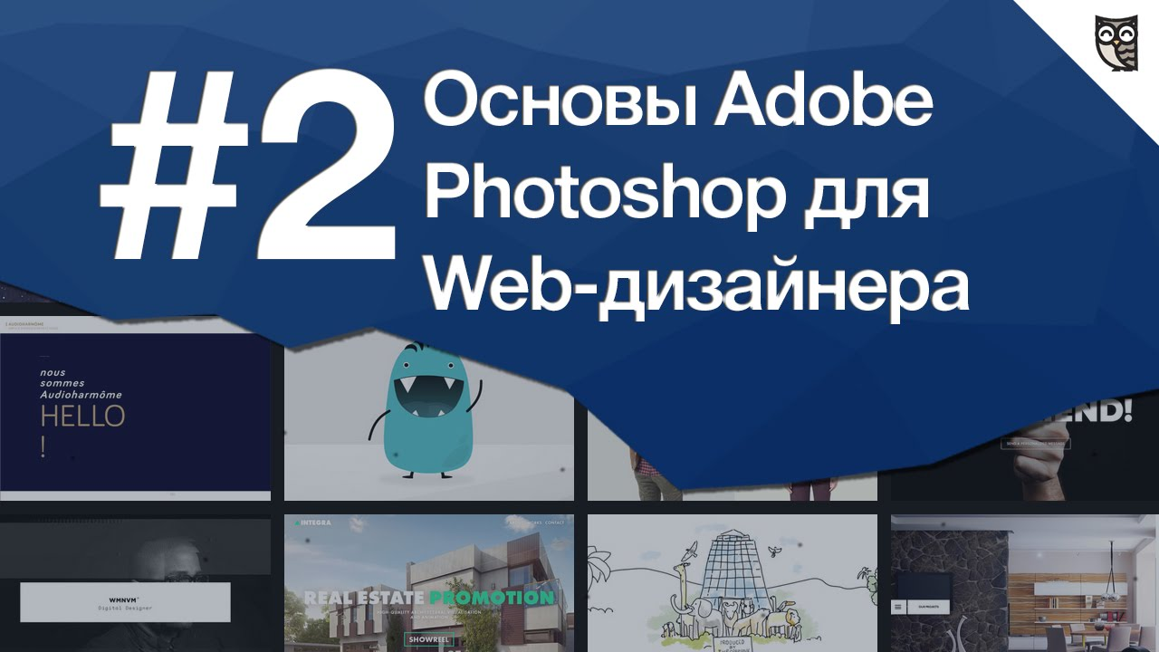 Xd для веб дизайнера