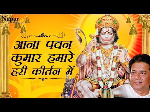 Aana Pawan Kumar Hamare Hari Kirtan Mein | Anup Jalota | Best Hanuman Bhajan | Nupur Audio