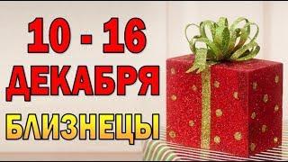 Таро прогноз (гороскоп) с 10 по 16 декабря - БЛИЗНЕЦЫ
