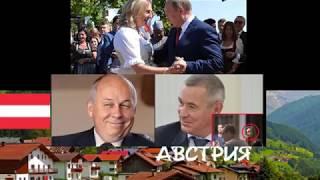 """Путин закружился в новом вальсе """"Австрия наш"""". №  1336"""