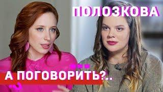Вера Полозкова: о травле на ТВ, предательстве