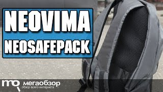 Neosafepack обзор рюкзака