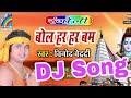 Mara Ek Chilam Dum!!बोल हर हर बम!!Vinod Bedardi Dj Song  Bolbam Special 2018
