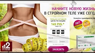 Таблетки для похудения от Максима Фадеева!