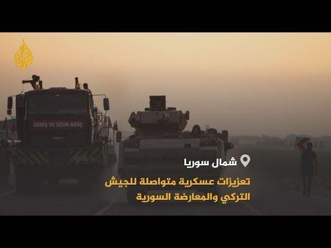 القوات التركية والمعارضة السورية تسيطران على قرى شمال سوريا  - نشر قبل 18 دقيقة