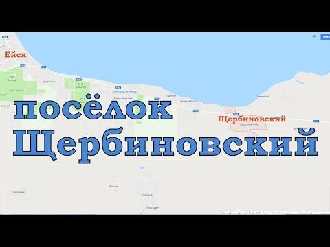 Посёлок Щербиновский. Краснодарский край