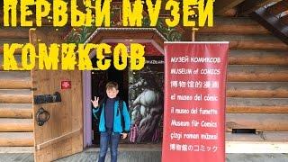 Первый музей комиксов в Москве(Сегодня я хочу вам рассказать о новом музее комиксов, который недавно открылся в Москве, в Измайловском..., 2015-09-17T21:03:42.000Z)