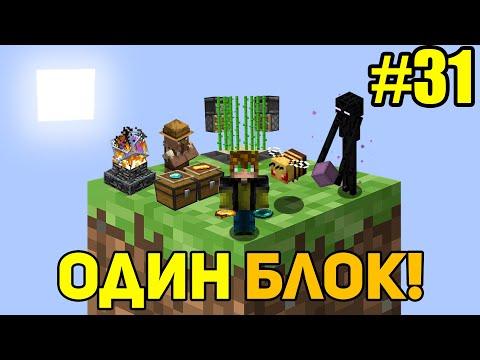 Майнкрафт Скайблок, но у Меня Только ОДИН БЛОК #31 - Minecraft Skyblock, But You Only Get ONE BLOCK
