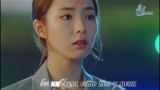 Скачать Yang Da Il The Reason Why OST 1 Невеста речного Бога Bride Of The Habaek рус караоке