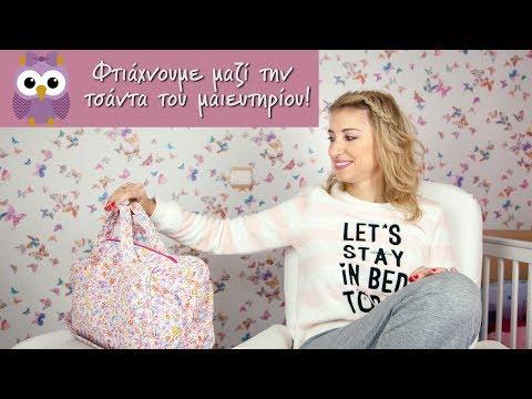 4eb87ad89ef Θέλετε να φτιάξουμε μαζί την τσάντα του μαιευτηρίου; | Myrto Kazi ...