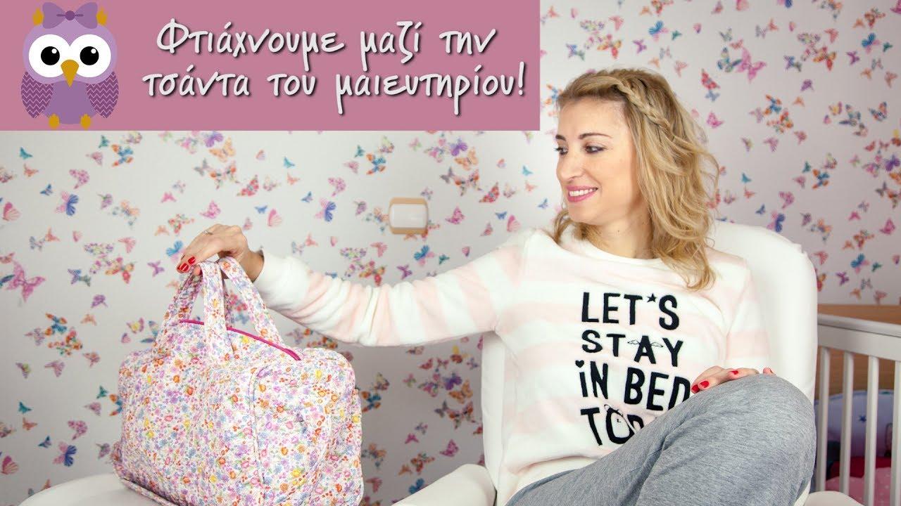 3bb7b711137 Θέλετε να φτιάξουμε μαζί την τσάντα του μαιευτηρίου; | Myrto Kazi
