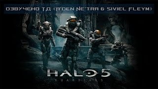 Halo 5 - Blue Team Opening Cinematic (RUS)