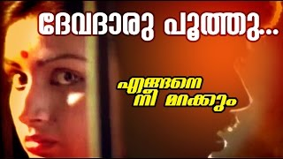 Devadaroo Poothu... | Engine Nee Marakkum | Malayalam Movie Song