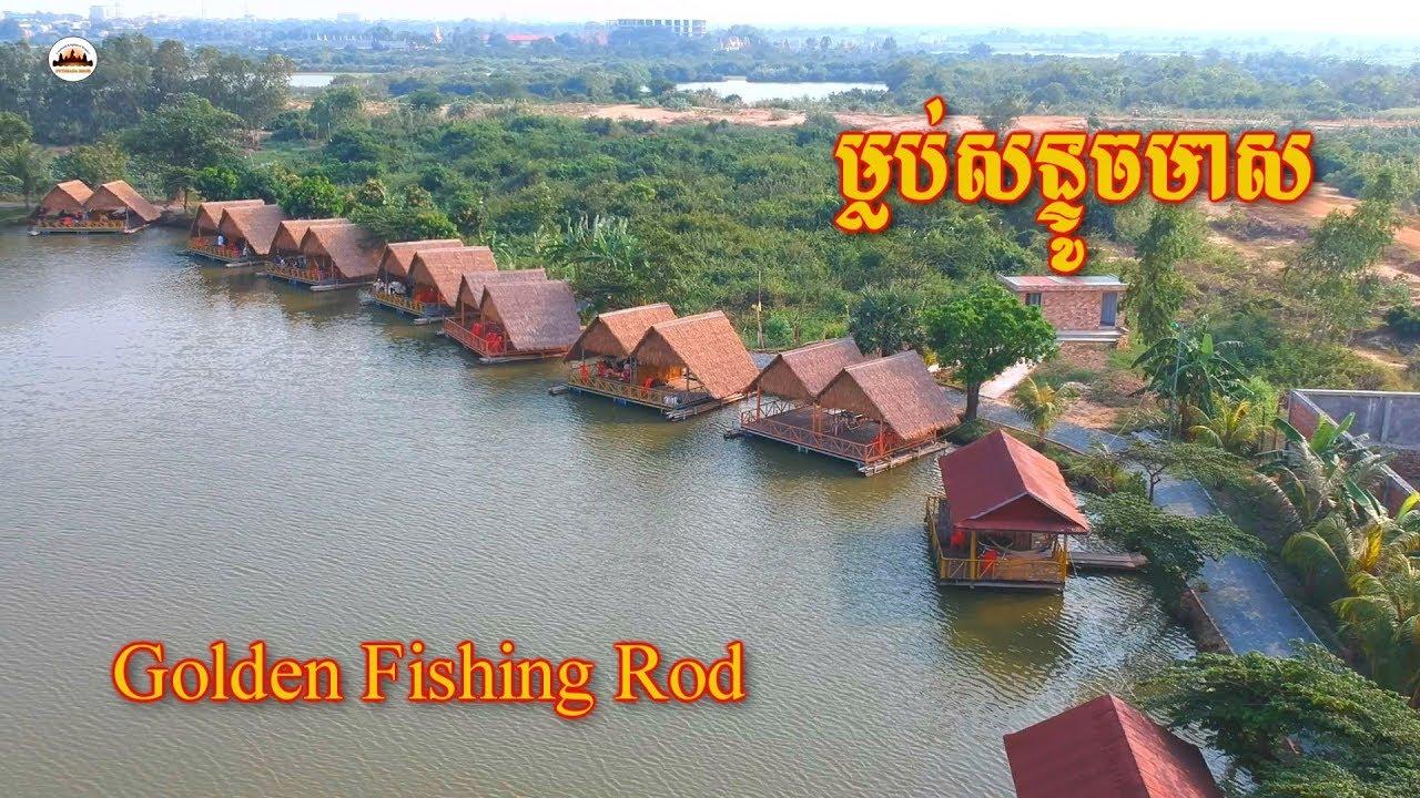 Golden Fishing Rod – Angkor Wat Tours – Tours of Cambodia – Phnom Penh Travel