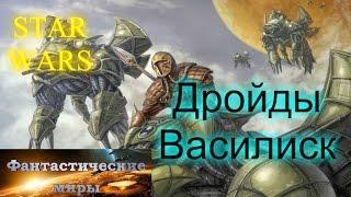 Дройды Василиск
