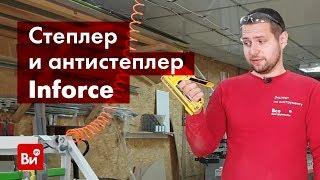 Обзор профессионального степлера Inforce 06-14-07
