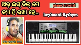 sathiya phiria mor priya prakash jal sambalpuri song pianos tutorials