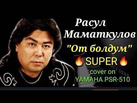 """Расул Маматкулов ~ """"От болдум"""" cover on YAMAHA PSR-510"""