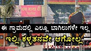 Shani Shingnapur Village In Maharashtra That Has No Doors Or Locks   Oneinidia Kannada