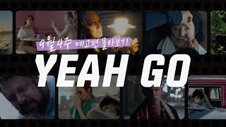 [YEAH GO] 9월 4주 최신 영화 예고편 몰아보기