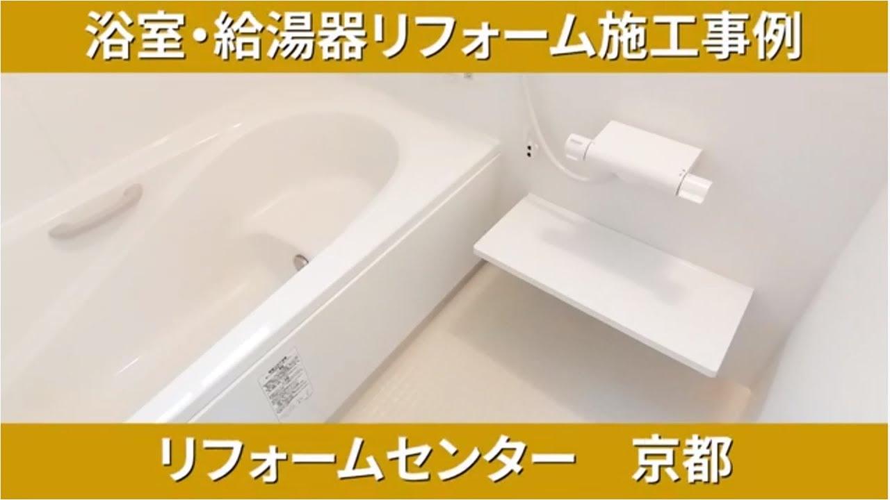 浴室・給湯器リフォーム 施工事例 リフォームセンター 京都