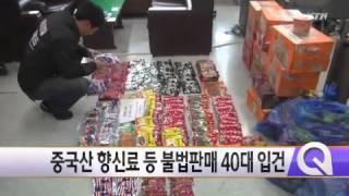 중국산 향신료 등 불법판매 40대 입건 / YTN