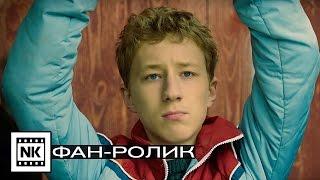 Хороший мальчик 2016 [ Русский трейлер ] Фан-ролик