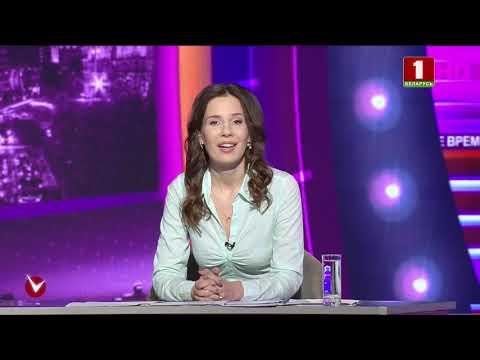 Белорусское  времечко(Беларусь 1 HD, 27.01.2020)
