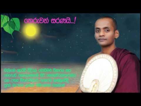 Sinhala Viridu Bana Mp3 Free Download