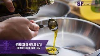 Можно ли поддавать оливковое масло термической обработке | Рекомендации Светланы Фус