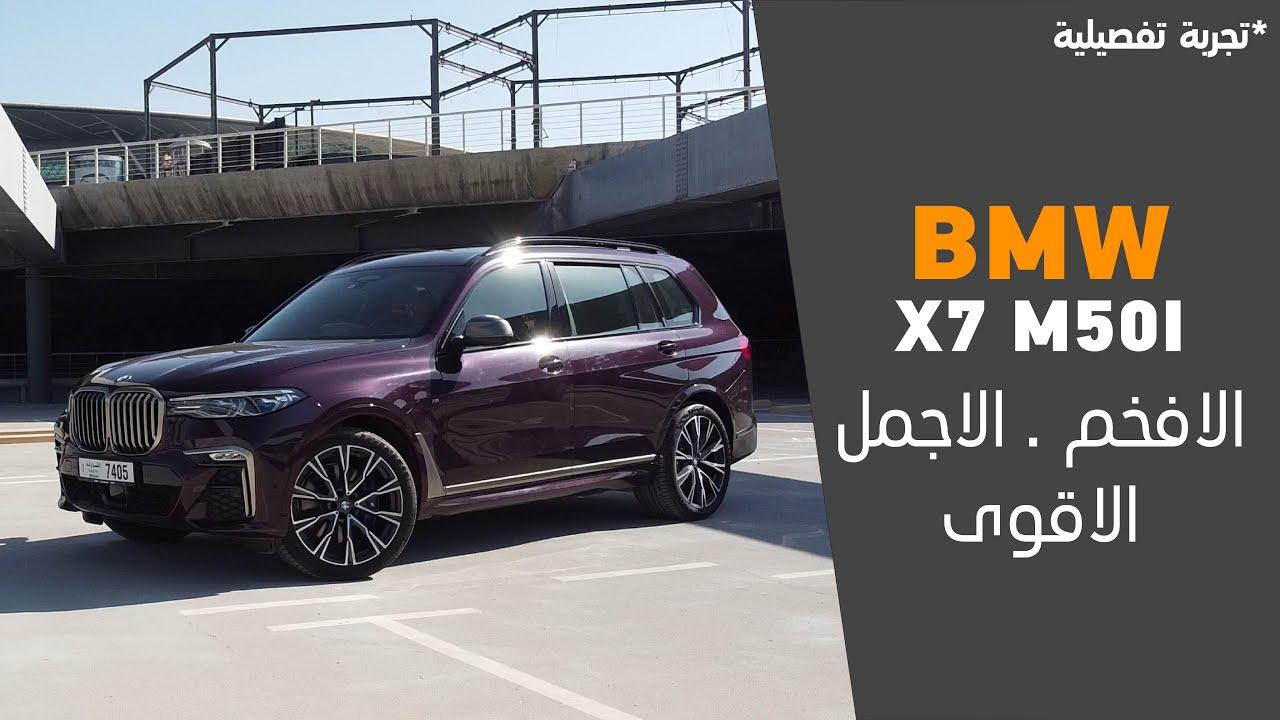 الافخم . الاجمل . الاقوى.  BMW X7 M50i المراجعة الكاملة