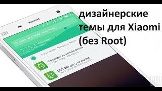 как применять дизайнерские или авторские темы для Xiaomi(без root прав)(настройка темы Miui)