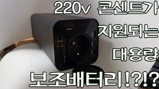 [야매리뷰] 220v 콘센트를 지원하는 대용량 보조배터…