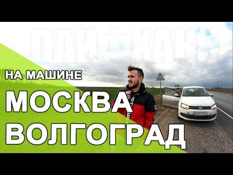 МОСКВА - ВОЛГОГРАД - дорога на машине / Что Нужно Знать? / Ночевать Ли В Тамбове?