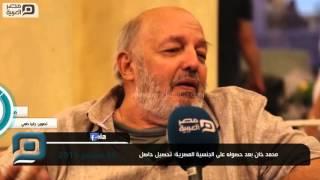 مصر العربية | محمد خان بعد حصوله على الجنسية المصرية: تحصيل حاصل