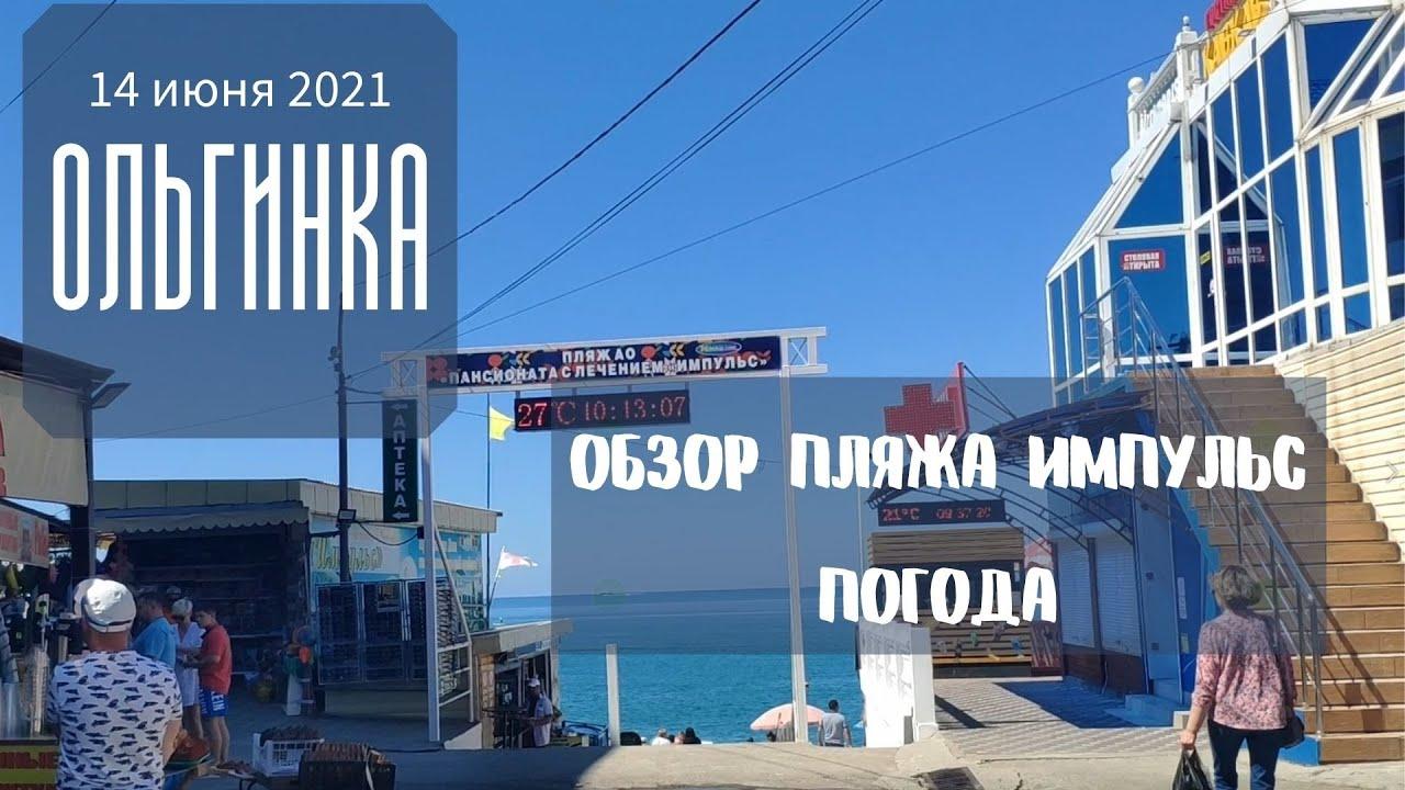 14 июня 2021/ Ольгинка/ Обзор пляжа Импульс, погода, море