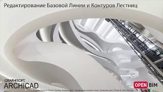Редактирование Базовой Линии и Контуров Лестниц