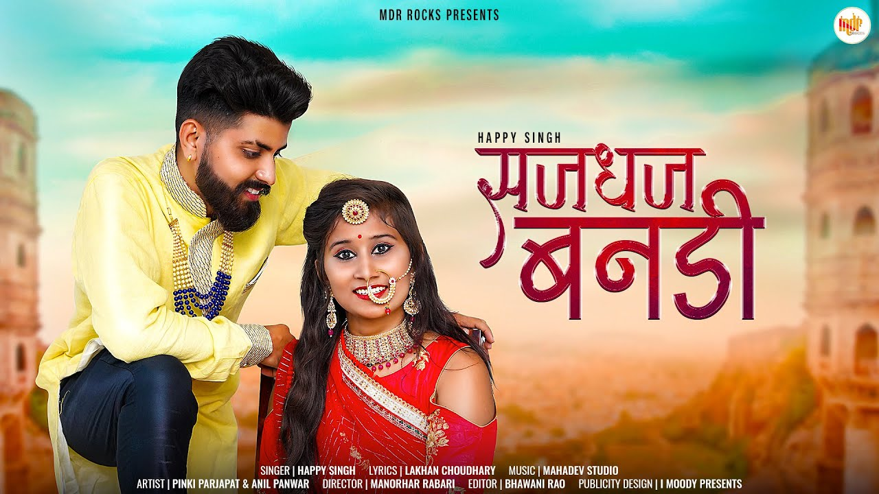 Rajasthani Song New 2021 | Suno Ji Banna {सज धज बनड़ी } Happy Singh | मारवाड़ी गीत 2021 | @MDR Rocks