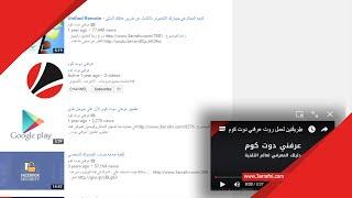 طريقة مشاهدة فيديوهات اليوتيوب أثناء التصفح و التنقل فى اليوتيوب - عرفني دوت كوم