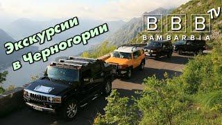 Экскурсии в Черногории. Что посмотреть(Что посмотреть в Черногории - экскурсионные туры и цены на экскурсии. Лучшие места и достопримечательности..., 2016-03-21T15:46:49.000Z)