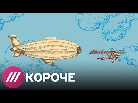 Дирижабль 2.0. Как прошел первый полет самого большого воздушного судна в мире