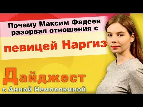 Почему Максим Фадеев