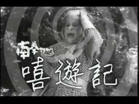南拳媽媽 -嘻遊記  HSI YU CHI(Official Music Video)