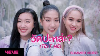 4EVE - วัดปะหล่ะ? (TEST ME) (Prod. by URBOYTJ) - Summer Video
